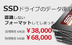 SSDドライブのデータ復旧