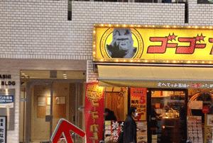 ゴーゴーカレ店がある建物の2階です。