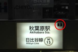 秋葉原駅の3番出口を出ます。