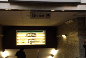 岩本町駅のA3出口