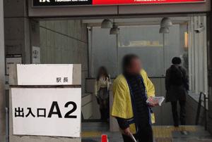 秋葉原駅のA2出口に出ます。