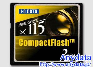I-O-DATA-アイ・オー・データ-コンパクトフラッシュ-CFカード-CF115-2G-2GB
