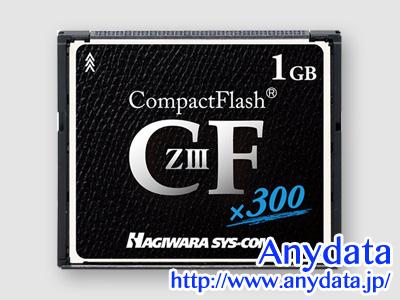 ハギワラシスコム コンパクトフラッシュ CFカード ZIIIシリーズ HPC-CF1GZ3F 1GB