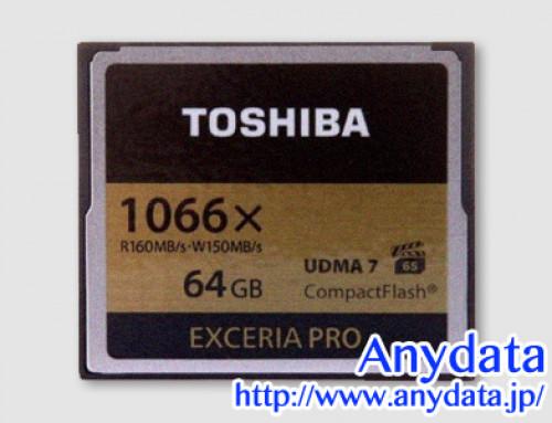 東芝 TOSHIBA コンパクトフラッシュ CFカード EXCERIA PRO CF-064GSR8A 64GB