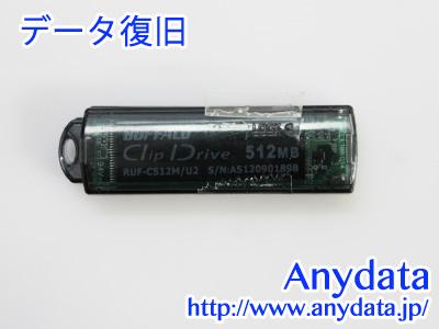 BUFFALO バッファロー CLIP DRIVE Ruf-C512M 512MB-1