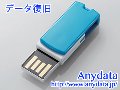 ELECOM エレコム USBメモリー MF-RSU208GBU 8GB