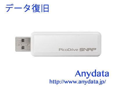 09 GREEN HOUSE グリーンハウス USBメモリー ピコドライブ SNAP GH-UFD2GSN 2GB