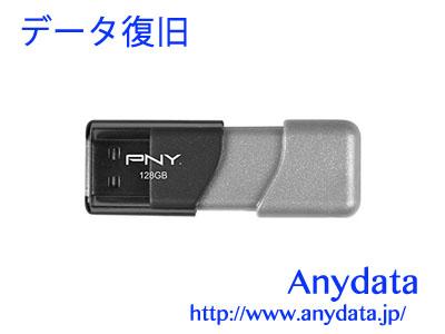 PNY USBメモリー 128GB