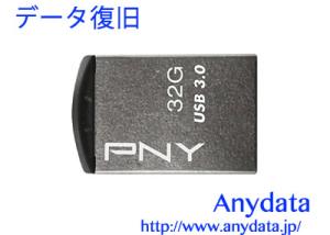 PNY USBメモリー Micro Metal 32GB