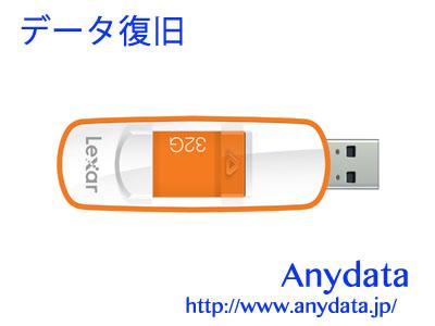 Lexar レキサー USBメモリー JumpDrive S73 LJDS73-32GABJP 32GB