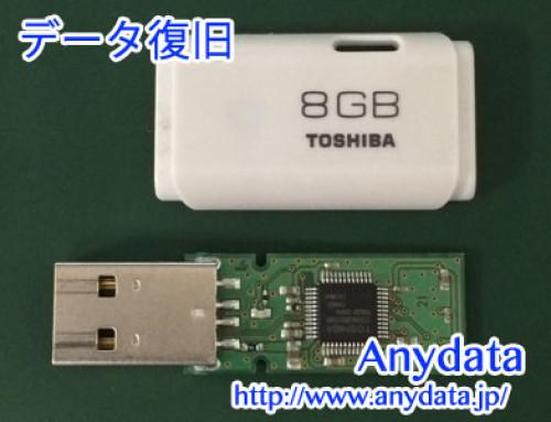 東芝製 USBメモリー 8GB