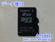 Kingston製 microSDカード 2GB