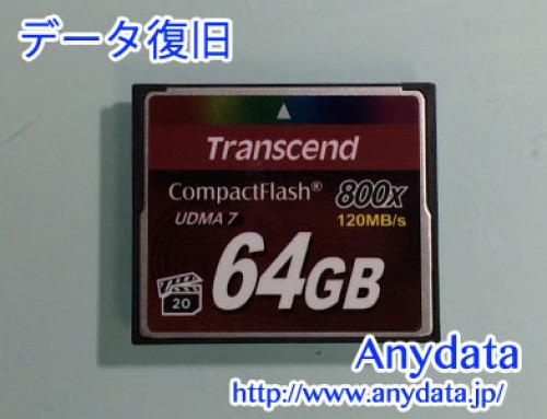 Transcend CFカード 64GB データ復旧