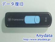 Transcend USBメモリー 8GB データ復旧