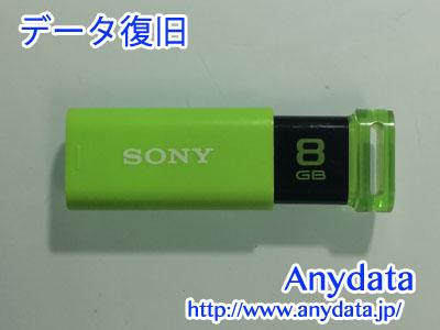 SONY製 USBメモリー 8GB データ復旧
