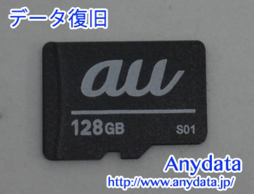 au製 MicroSD 128GB データ復旧