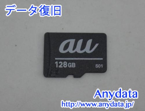 アンドロイドスマホのau製 MicroSD 128GB データ復旧