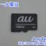 android スマホのau製マイクロSDカード