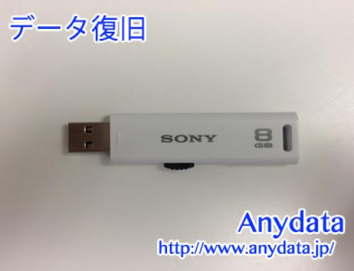 SONY USBメモリー 8GB(Model NO:USM8GR)