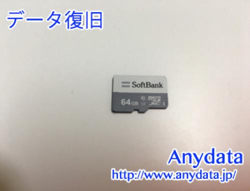 SOFTBANK MicroSDカード 64GB(Model NO:SB-SD14-64GMC)