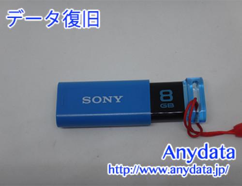 SONY USBメモリー 8GB(Model NO:USM8GUL)
