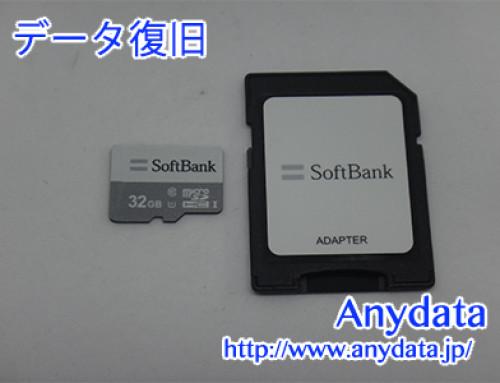 Softbank MicroSDカード 16GB(Model NO:SB-SD17-32GMC)