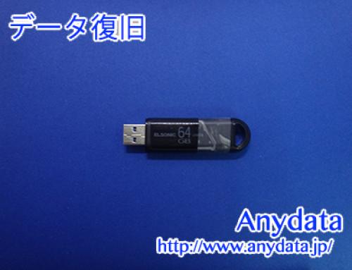 ELSONIC USBメモリー 64GB(Model NO:不明)