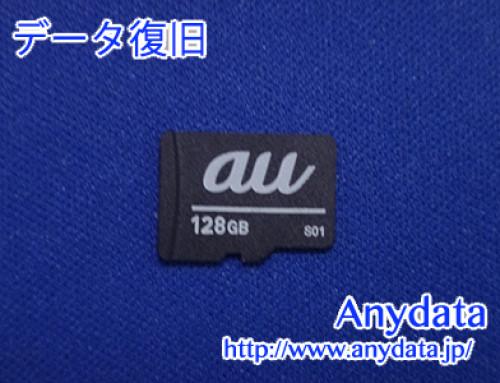 AU MicroSDカード 128GB(Model NO:不明)