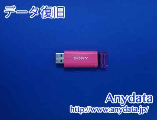SONY USBメモリー 8GB(Model NO:USM8GU3C)