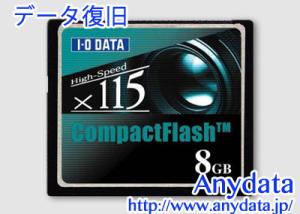I-O DATA アイ・オー・データ コンパクトフラッシュ CFカード CF115-8G 8GB