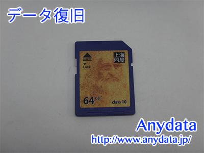 上海問屋 SDメモリーカード 64GB(Model NO:DNF-SDX64C10)