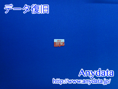 AU MicroSDカード 64GB(Model NO:R03M004A)
