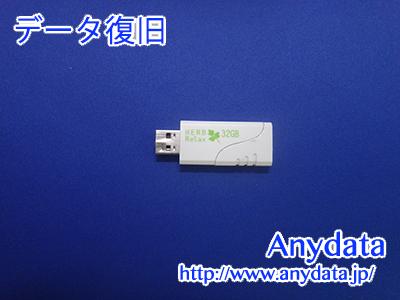 HERBrelax USBメモリー 32GB(Model NO:YFM-232A1)